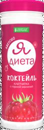 Характеристрики и размер товара Сибирская Клетчатка Я диета фитококтейль с малиной, 170 г