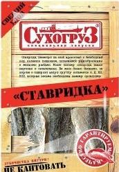Характеристрики и размер товара Ставридка Сухогруз сушеная, 70г