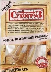 Характеристрики и размер товара Филе Янтарной рыбки Сухогруз сушеное, 70г