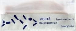 Характеристрики и размер товара Минтай Borealis филе без кожи с/м 650г
