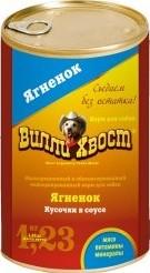 Характеристрики и размер товара Корм для собак Вилли Хвост ягненок, 1230г