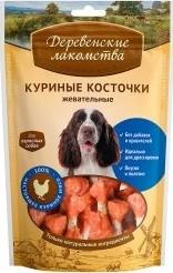 Характеристрики и размер товара Лакомство для собак Деревенские лакомства куриные косточки жевательные 90г