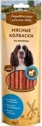 Характеристрики и размер товара Лакомство для собак Деревенские лакомства мясные колбаски из ягненка 45г