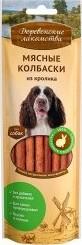 Характеристрики и размер товара Лакомство для собак Деревенские лакомства мясные колбаски из кролика 45г
