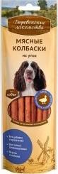 Характеристрики и размер товара Лакомство для собак Деревенские лакомства мясные колбаски из утки 45г