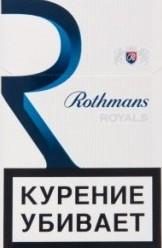 Характеристрики и размер товара Сигареты Rothmans Royals Blue с фильтром