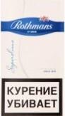 Характеристрики и размер товара Сигареты Rothmans Super Slims Blue с фильтром