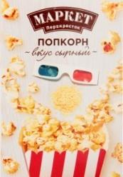 Характеристрики и размер товара Попкорн Маркет Перекресток с сырным вкусом для приготовления в микроволновой печи, 85 г