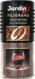 Характеристрики и размер товара Кофе молотый в растворимом Filigrano Jardin с/б 95г