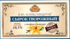 Характеристрики и размер товара Сырок творожный 16.5% с сахаром и ванилью Б.Ю. Александров к/у 100г