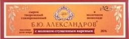 Характеристрики и размер товара Сырок творожный Б.Ю.Александров с молоком сгущенным вареным в молочном шоколаде 26%, 50 г