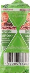 Характеристрики и размер товара Сырок творожный Советские традиции глазированный с ванилью 5%, 45 г