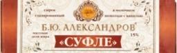 Характеристрики и размер товара Сырок творожный Б.Ю.Александров Суфле с ванилью в молочном шоколаде 15%, 40 г