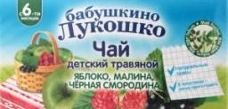 Характеристрики и размер товара Чай для детей Бабушкино лукошко Травяной яблоко малина черная смородина от 6 месяцев, 20 г