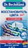Характеристрики и размер товара Средство для стирки Dr.Beckmann Восстановитель цвета 3 в 1 интенсивный, 200 г