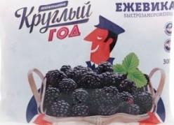 Характеристрики и размер товара Ежевика Круглый год Аппетитно быстрозамороженная, 300 г