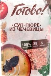 Характеристрики и размер товара Концентрат пищевой Готово! Суп-пюре из чечевицы, 250 г